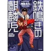 鉄鳴きの麒麟児 歌舞伎町制圧編 8(近代麻雀コミックス) [コミック]