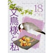 文鳥様と私 18(LGAコミックス) [コミック]