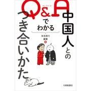 Q&Aでわかる中国人とのつき合いかた [単行本]