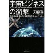 宇宙ビジネスの衝撃-21世紀の黄金をめぐる新時代のゴールドラッシュ [単行本]