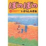 ぼのぼの 43(バンブー・コミックス) [コミック]