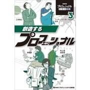 NHKプロフェッショナル仕事の流儀〈3〉創造するプロフェッショナル [単行本]