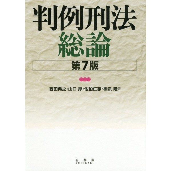 判例刑法総論 第7版 [単行本]