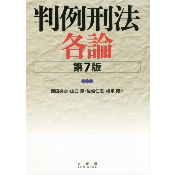判例刑法各論 第7版 [単行本]