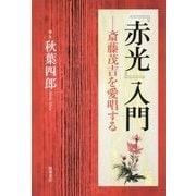 『赤光』入門―斎藤茂吉を愛唱する [単行本]