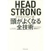 HEAD STRONGシリコンバレー式頭がよくなる全技術 [単行本]