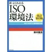 新・よくわかるISO環境法―ISO14001と環境関連法規 改訂第13版 [単行本]