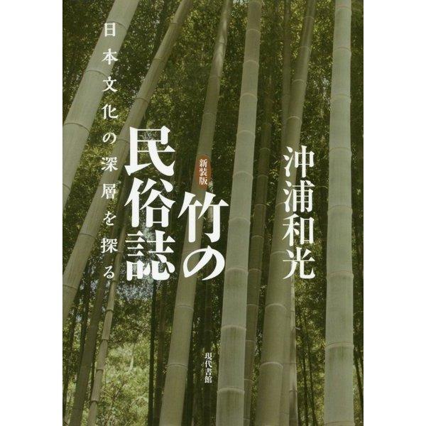 竹の民俗誌―日本文化の深層を探る 新装版 [単行本]
