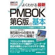 よくわかる最新PMBOK第6版の基本―プロジェクトマネジメントの最新トレンドを理解(図解入門) [単行本]