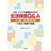 ケアマネ業務のための生活保護Q&A―介護・医療現場で役立つ制度の知識 三訂版 [単行本]