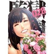 監獄学園 28(ヤングマガジンコミックス) [コミック]