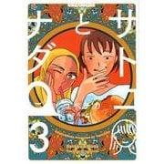 サトコとナダ 3(星海社COMICS) [コミック]