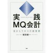 実践MQ会計―目からウロコの経営術 [単行本]
