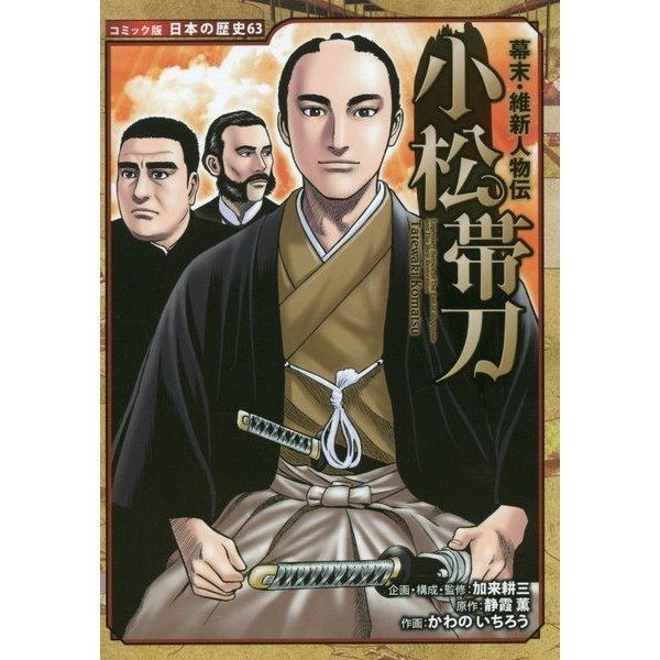 幕末・維新人物伝 小松帯刀(コミック版日本の歴史〈63〉) [全集叢書]