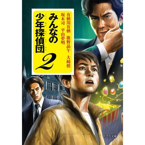 みんなの少年探偵団〈2〉(ポプラ文庫) [文庫]