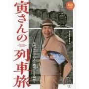 寅さんの列車旅―映画『男はつらいよ』の鉄道シーンを紐解く(旅鉄BOOKS) [単行本]