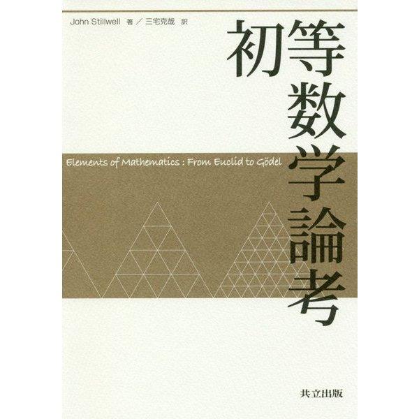初等数学論考 [単行本]