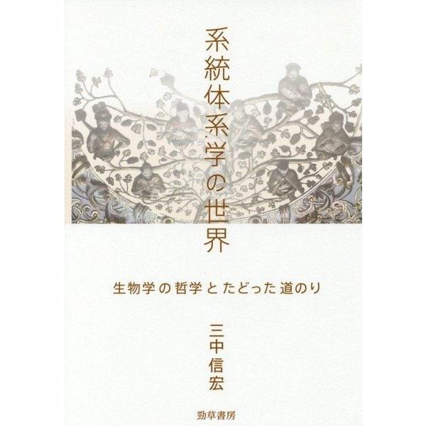 ヨドバシ.com - 系統体系学の世...