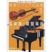 演奏者が魅力を紹介!楽器ビジュアル図鑑〈1〉弦楽器・鍵盤楽器 バイオリン・ピアノほか [単行本]