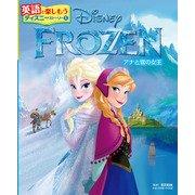 FROZEN アナと雪の女王(英語で楽しもう ディズニーストーリー〈1〉) [単行本]