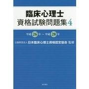 臨床心理士資格試験問題集〈4〉平成26年~平成28年 [単行本]
