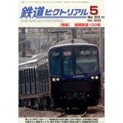 鉄道ピクトリアル 2018年 05月号 [雑誌]