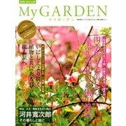 My GARDEN (マイガーデン) 2018年 05月号 [雑誌]