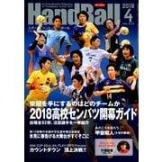 Handball (ハンドボール) 2018年 04月号 [雑誌]