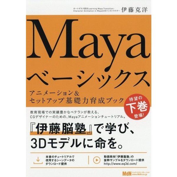 Mayaベーシックス―アニメーション&セットアップ基礎力育成ブック [単行本]