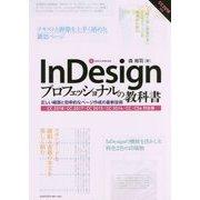 InDesignプロフェッショナルの教科書―正しい組版と効率的なページ作成の最新技術 CC2018/CC2017/CC2015/CC2014/CC/CS6対応版 [単行本]