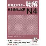 新完全マスター聴解 日本語能力試験N4 [単行本]