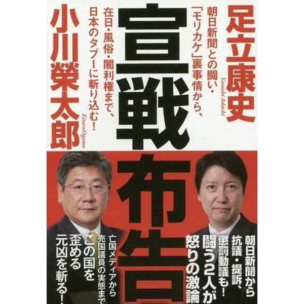 宣戦布告―朝日新聞との闘い・「モリカケ」裏事情から、在日・風俗・闇利権まで、日本のタブーに斬り込む! [単行本]
