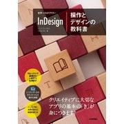 世界一わかりやすい InDesign 操作とデザインの教科書 CC/CS6対応 [単行本]