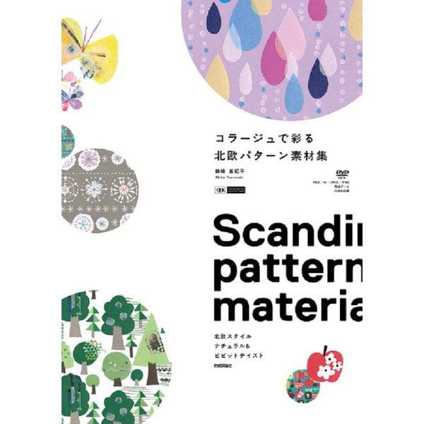 コラージュで彩る 北欧パターン 素材集 [単行本]