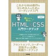 書きながら覚えるHTML&CSS入門ワークブック [単行本]
