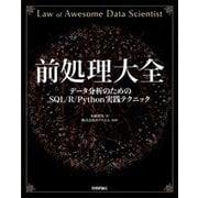 前処理大全[データ分析のためのSQL/R/Python実践テクニック] [ムック・その他]