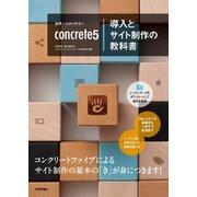 世界一わかりやすいconcrete5導入とサイト制作の教科書 [単行本]