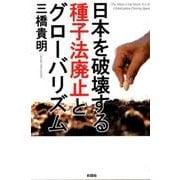 日本を破壊する種子法廃止とグローバリズム [単行本]