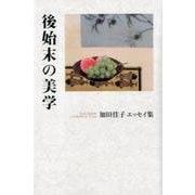 後始末の美学-加田佳子エッセイ集 [単行本]