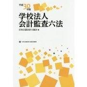 学校法人会計監査六法〈平成30年版〉 [単行本]