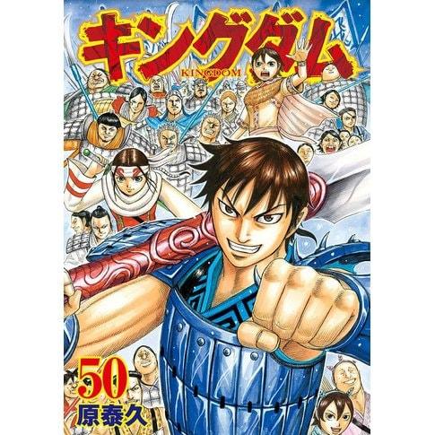 キングダム 50 [コミック]
