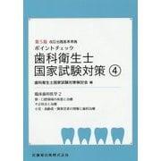 ポイントチェック歯科衛生士国家試験対策〈4〉臨床歯科医学2(顎・口腔領域の疾患と治療/不正咬合と治療/小児・高齢者・障害児者の理解と歯科治療) 第5版 [全集叢書]