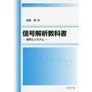 信号解析教科書―信号とシステム [単行本]