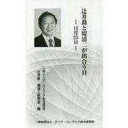 辻井喬と堤清二が出合う日―11月25日 [単行本]