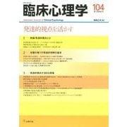 臨床心理学 Vol.18No.2 [単行本]