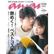 an・an (アン・アン) 2018年 3/28号 [雑誌]