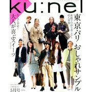 ku:nel (クウネル) 2018年 05月号 [雑誌]