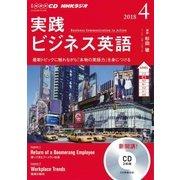 NHK CD ラジオ 実践ビジネス英語 2018年4月号 (NHKテキスト) [磁性媒体など]