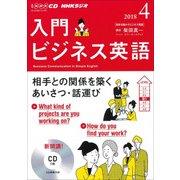 NHK CD ラジオ 入門ビジネス英語 2018年4月号 (NHKテキスト) [磁性媒体など]