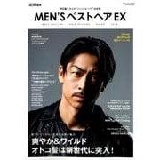 MEN'SベストヘアEX [ムック・その他]